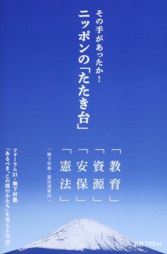 その手があったか!ニッポンの「たたき台」の詳細を見る