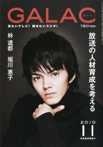 GALAC (ギャラク) 2010年 11月号 [雑誌]