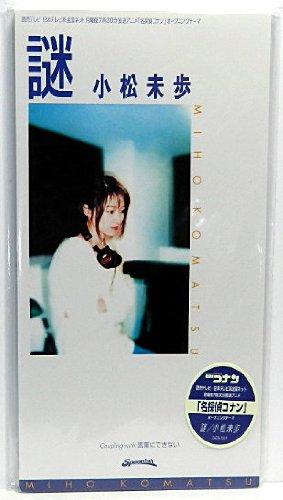 【小松未歩/謎】歌詞の意味を徹底解釈!謎なのは「あなたの愛」だった!?コナン史上最大のヒット曲!の画像