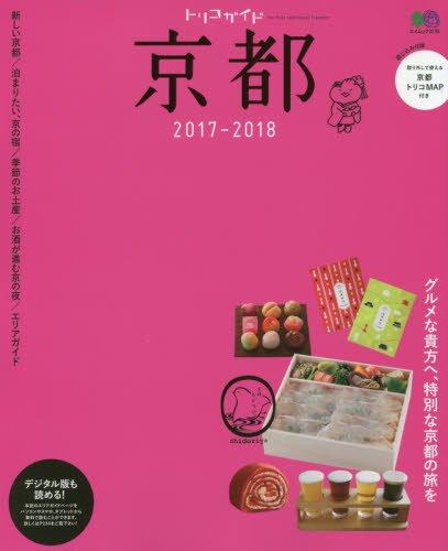 トリコガイド 京都 2017-2018 (エイムック 3736 トリコガイド)