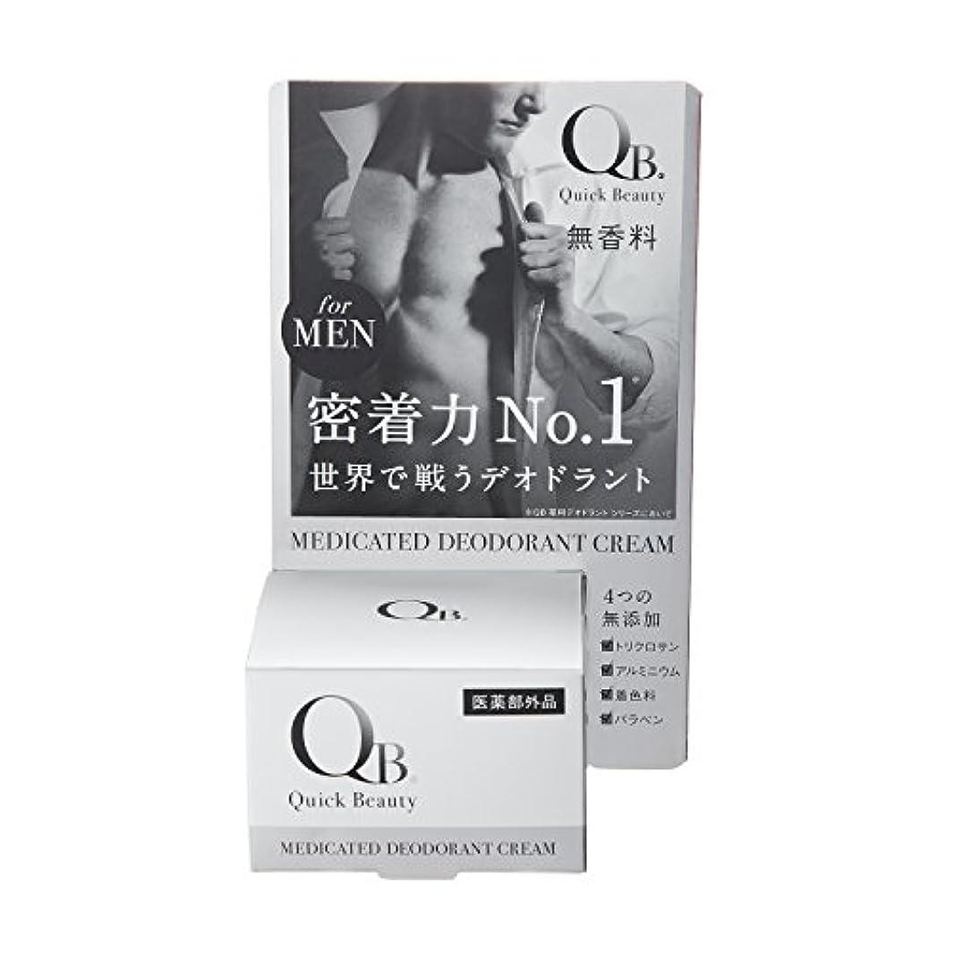 煙突混乱したありがたいQB 薬用デオドラントクリーム メンズ 30g