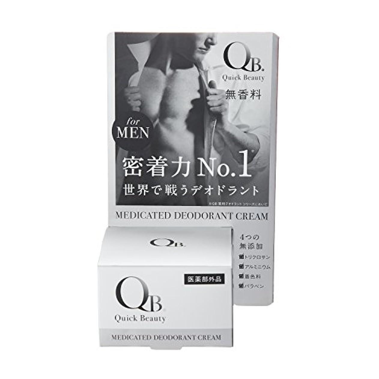 私たち自身吸うインタビューQB 薬用デオドラントクリーム メンズ 30g