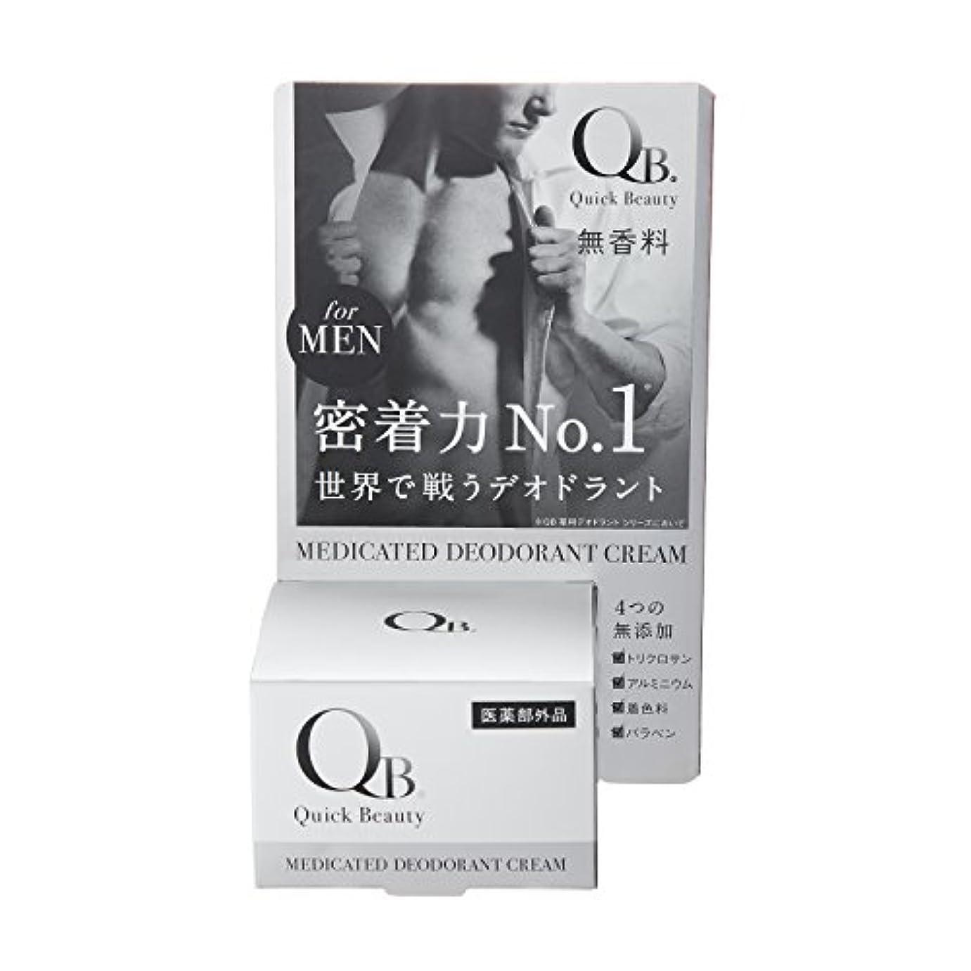 咳カート太いQB 薬用デオドラントクリーム メンズ 30g