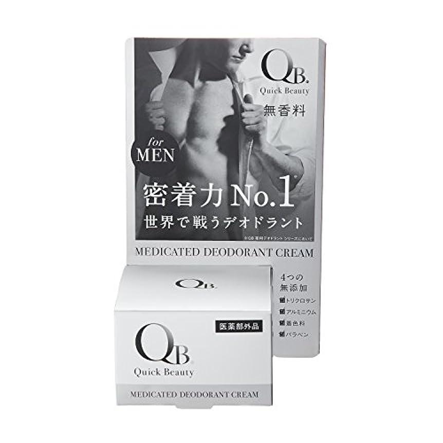 しっとり大腿調停するQB 薬用デオドラントクリーム メンズ 30g