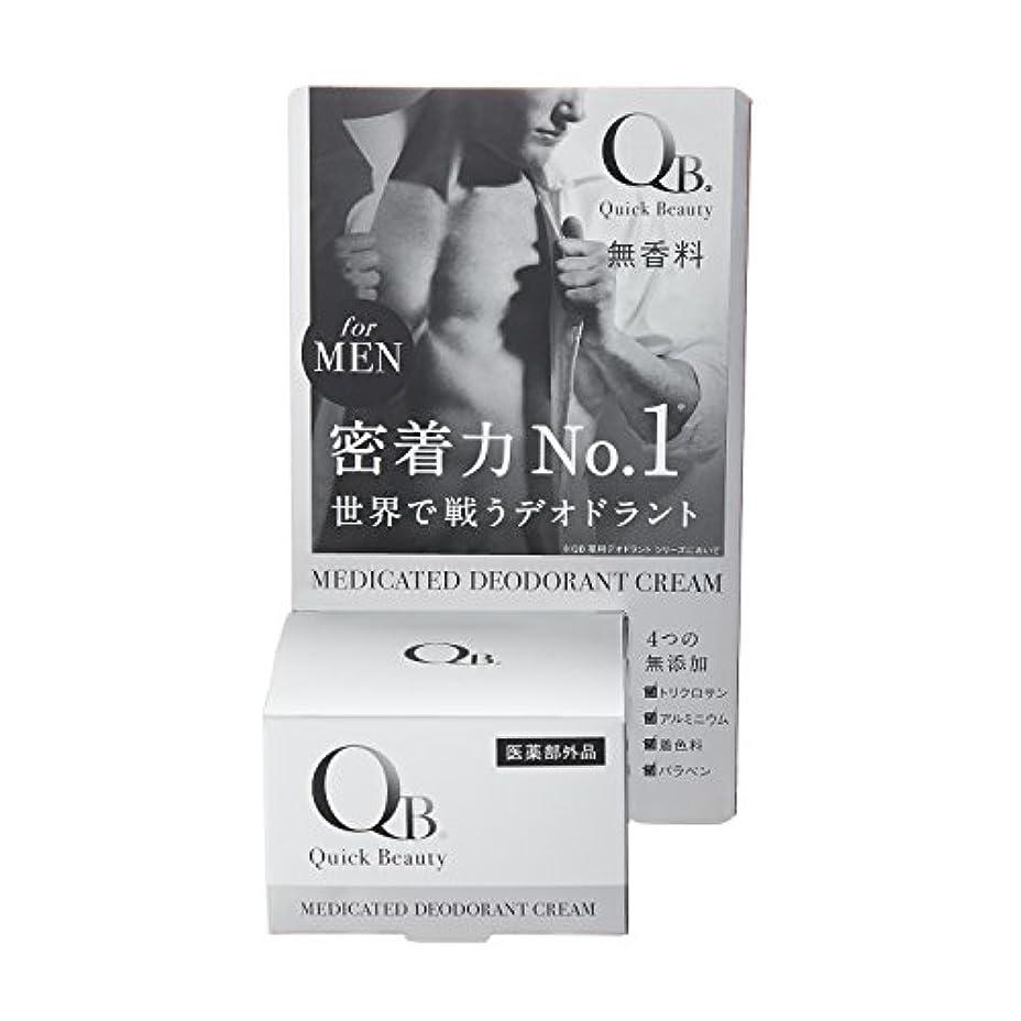暴力的な浸食口述するQB 薬用デオドラントクリーム メンズ 30g