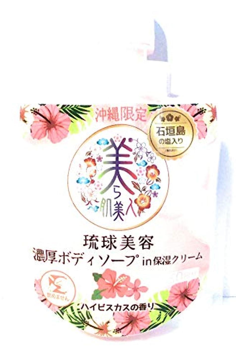 ボルト生きるアジテーション沖縄限定 美ら肌美人 琉球美容濃厚ボディソープin保湿クリーム ハイビスカスの香り