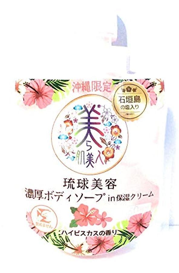 アンペア値良心的沖縄限定 美ら肌美人 琉球美容濃厚ボディソープin保湿クリーム ハイビスカスの香り
