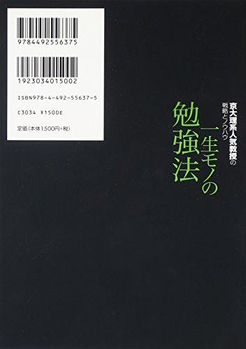 『一生モノの勉強法―京大理系人気教授の戦略とノウハウ』の1枚目の画像