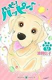 ハッピー!ハッピー♪(13) (BE LOVE KC)