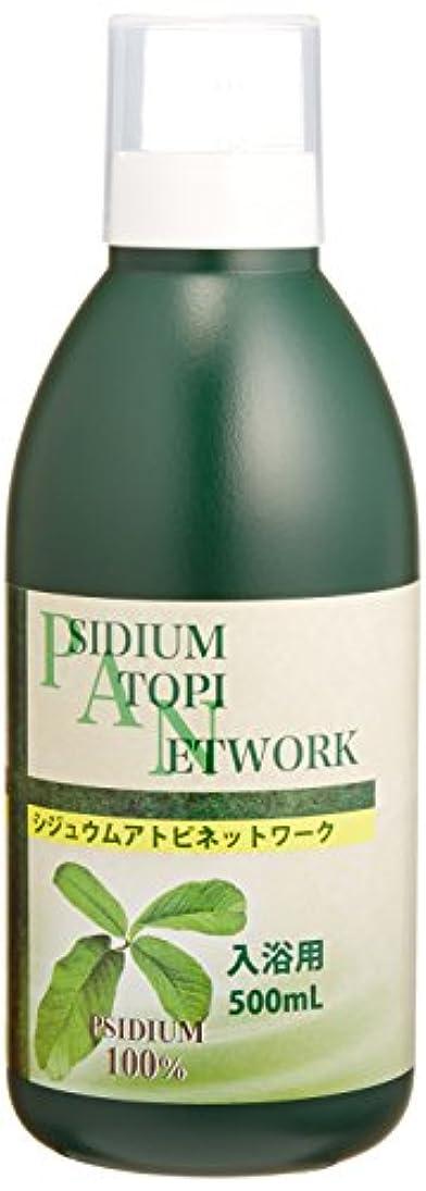 アルコール耐久注ぎますケン?ネット 入浴用 シジュウムアトピネットワーク(500ml)