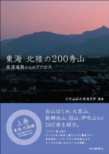 東海・北陸の200秀山  上(東海・北陸編)