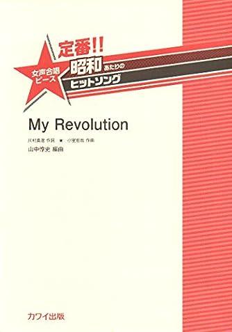定番!!昭和あたりのヒットソング 女声合唱ピース My Revolution (2397)