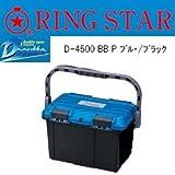 リングスター ドカット BB(パールブルー/B) D-4500 収納ボックス