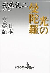 光の曼陀羅 日本文学論 (講談社文芸文庫)