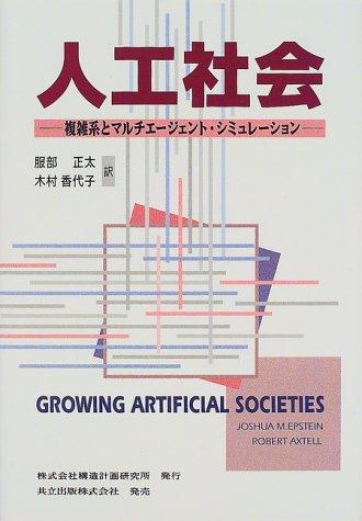 人工社会―複雑系とマルチエージェント・シミュレーションの詳細を見る