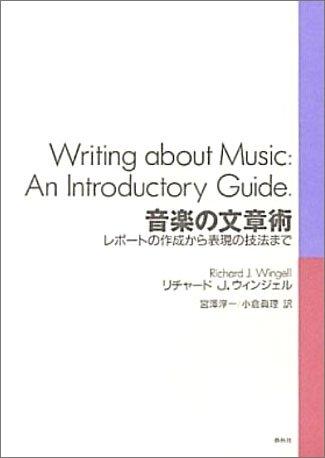 音楽の文章術―レポートの作成から表現の技法までの詳細を見る