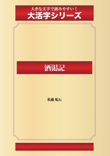 酒渇記(ゴマブックス大活字シリーズ)の詳細を見る