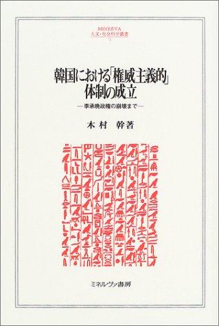韓国における「権威主義的」体制の成立―李承晩政権の崩壊まで (MINERVA人文・社会科学叢書)