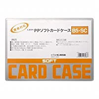 ライオン事務器 PPソフトカードケース B5 [B5-SC] 26486 / 5セット