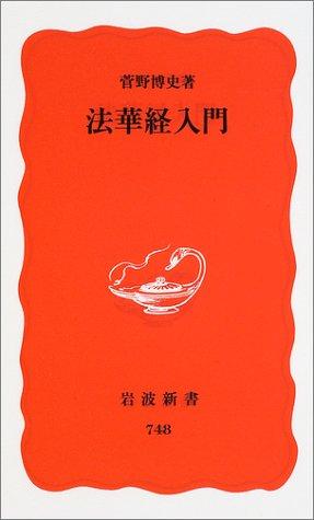 法華経入門 (岩波新書)の詳細を見る