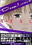 Deep Love REAL / tetsu のシリーズ情報を見る