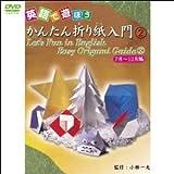 英語で遊ぼう かんたん折り紙入門 2 (レンタル専用版) [DVD]
