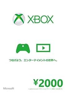 Xbox ギフトカード 2000円【旧マイクロソフト ポイント】