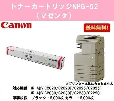 CANON トナーNPG-52 マゼンダ 海外純正品