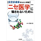 41YPdRO3jGL. SS160  - 名取宏(医師)の本名?経歴やプロフィールは?九州大学?Facebook調査