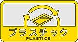 山崎産業 ゴミ箱用分別シール C プラスチック