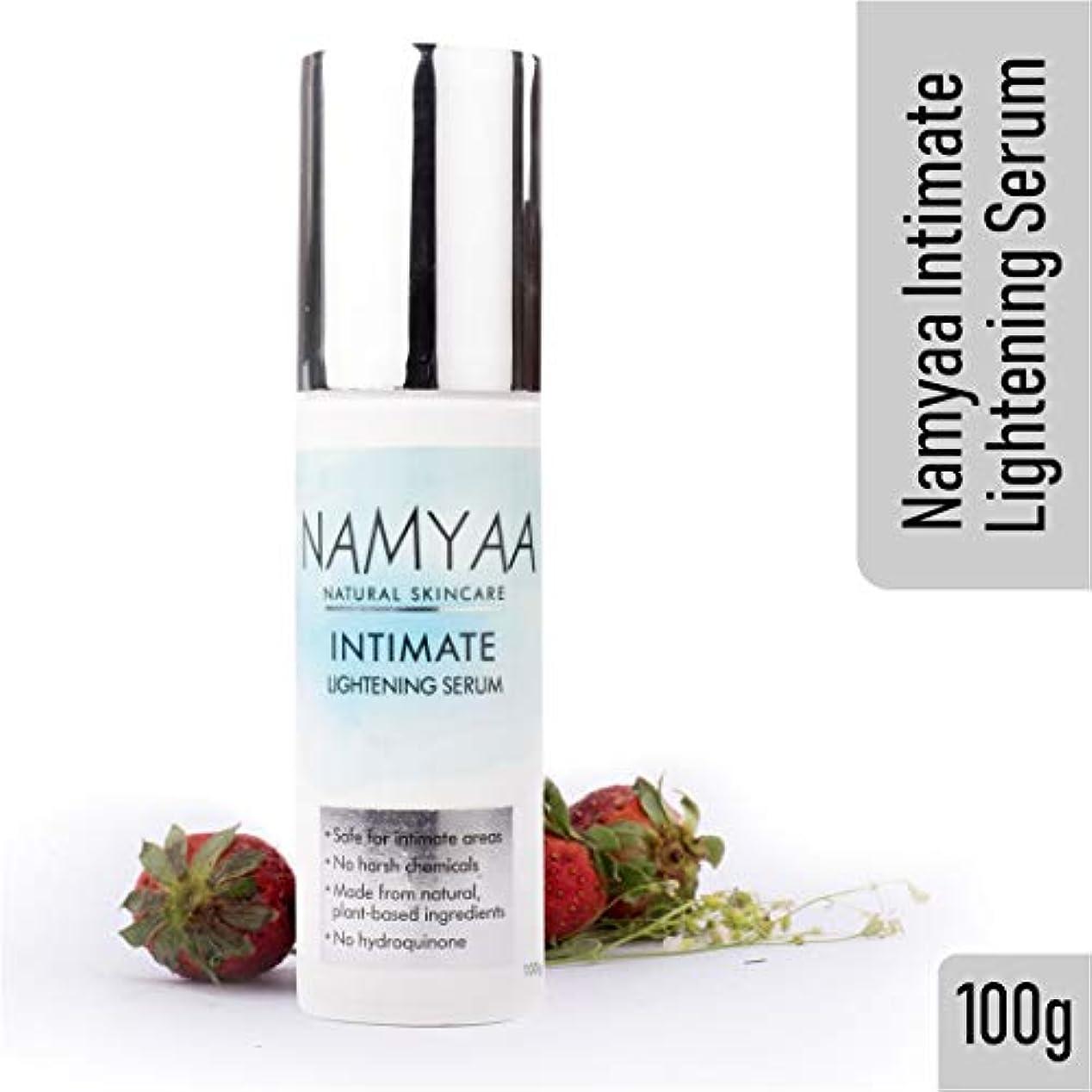 一貫した信号オプションQraa Namaya Intimate Lightening Serum, 100g