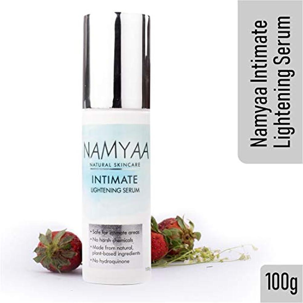 タイムリーな解放する汗Qraa Namaya Intimate Lightening Serum, 100g