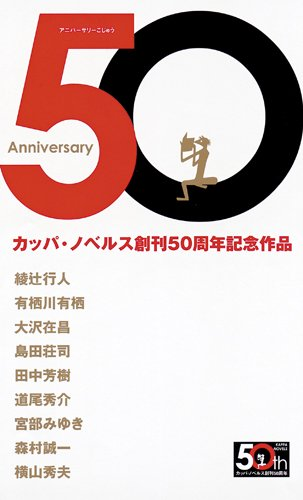 Anniversary50 (アニバーサリーごじゅう) (カッパ・ノベルス)の詳細を見る