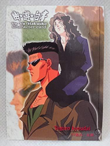 トレーディングカード MOVIC 幽遊白書 No.34 034 戸愚呂 兄弟