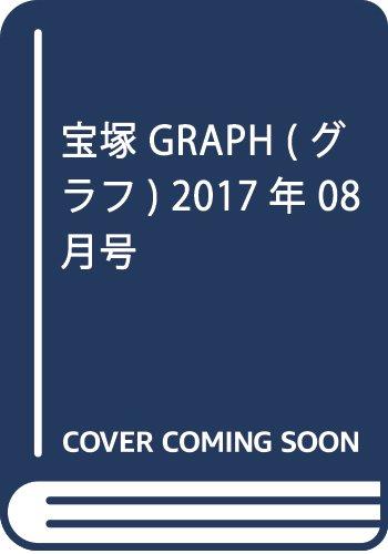 宝塚GRAPH(グラフ) 2017年 08 月号 [雑誌]