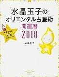 水晶玉子のオリエンタル占星術 幸運を呼ぶ365日メッセージつき 開運暦 2018