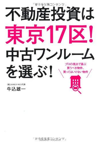 不動産投資は東京17区!  中古ワンルームを選ぶ!の詳細を見る