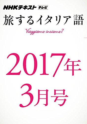 NHKテレビ 旅するイタリア語 2017年3月号 [雑誌] (NHKテキスト)
