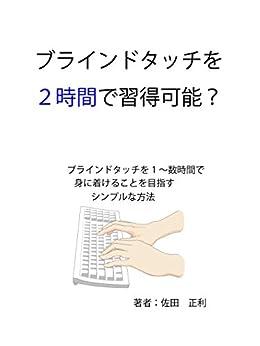 [佐田 正利]のブラインドタッチを2時間で習得可能?: ブラインドタッチを2時間程度1時間から数時間で身に着けることを想定した学習方法情報 (ネットアクティビティ文庫)