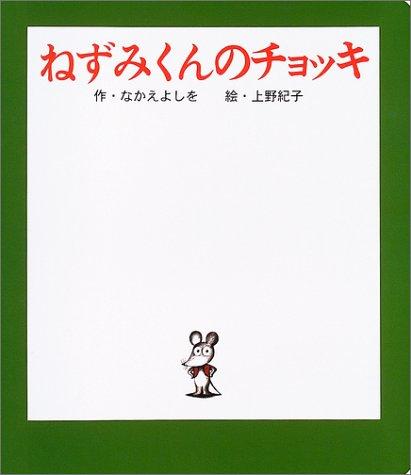 ねずみくんのチョッキ (ポプラ社のよみきかせ大型絵本)の詳細を見る