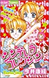 シンデレラコレクション 6 (ちゃおフラワーコミックス)