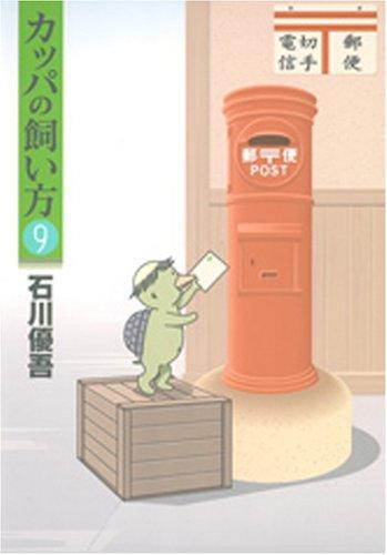 カッパの飼い方 9 (ヤングジャンプコミックス)の詳細を見る