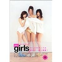 smart girls (宝島社文庫)