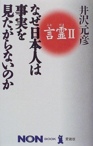 言霊〈2〉―なぜ日本人は事実を見たがらないのか (ノン・ブック愛蔵版)の詳細を見る