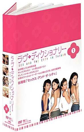 ラヴ・ディクショナリー DVD-BOX 1