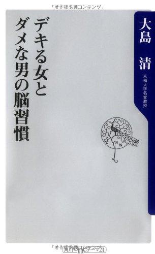 デキる女とダメな男の脳習慣 (角川oneテーマ21)の詳細を見る