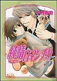 純情ロマンチカ (5) (あすかコミックCL-DX)