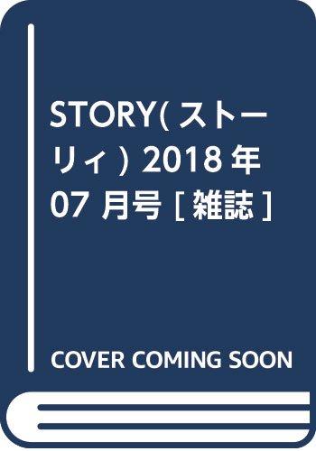 STORY(ストーリィ) 2018年 07 月号 [雑誌]
