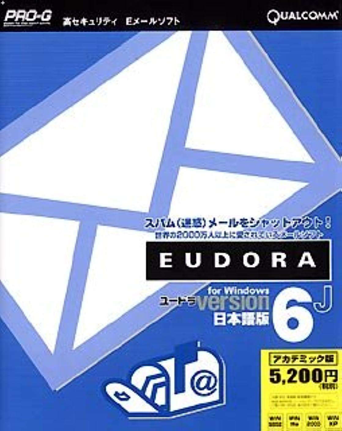 批判するインスタンスセントEudora 6J 日本語版 for Windows アカデミック版
