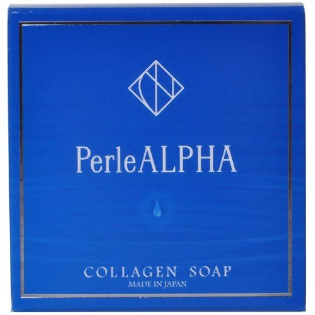 前提時間厳守感動するPerleALPHA(ペルルアルファ) コラーゲンソープ 100g